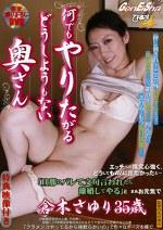 何でもやりたがるどうしようもない奥さん 倉木さゆり35歳