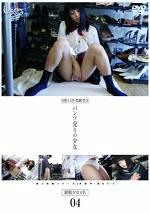 未成年(四九八) パンツ売りの少女 04