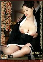 熟母の淫乳 禁忌の後家妻が堕ちた近親愛 藤森綾子45歳