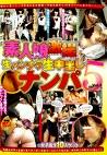 素人娘激撮 生パンチラ生中出しナンパ Vol.5