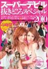 スーパーデビル入門編 抜きどころスペシャル2010 4時間