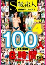 S級素人100人 8時間 超豪華スペシャル part4