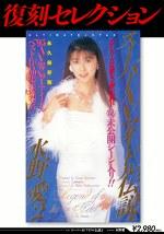 復刻セレクション スーパーAVアイドル伝説2 水野愛