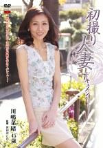 初撮り人妻ドキュメント 川嶋菜緒 四十五歳