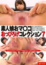 素人娘おマ○コおっぴろげコレクション 7