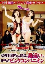 同性羞恥ハプニング革命AVドラマ 女性社員だけの宴会に勘違いで呼ばれたピンクコンパニオン