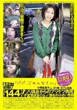 B級素人初撮り 039 「パパ、ごめんなさい」 小野島里子さん 21歳 カフェ店員