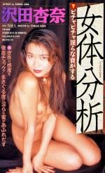 女体分析 ピチャピチャ淫らな音がする 沢田杏奈