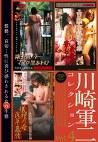 川崎軍二コレクション Vol.4