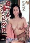 近親相姦 母さんの濡れたヒダ肉 奥野あさみ51歳 松岡さとこ