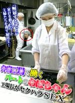 弁当工場で働くパートのおばちゃん~工場長がセクハラSEX