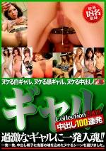 ギャル 中出し100連発 Collection2009
