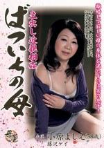 生出し近親相姦 ばついちの母 小原よしえ 藤沢ケイ