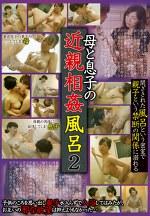 母と息子の近親相姦風呂2