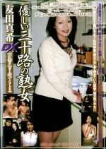 優しい三十路の熟女 友田真希DX