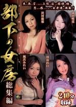 部下の女房 総集編