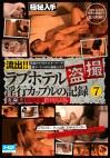 流出!!ラブホテル盗撮 淫行カップル記録7