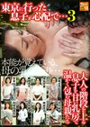 東京に行った息子が心配で・・・ 3 大人の階段を上る息子を甘い乳房で温かく包む母親たち