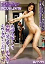 夫婦喧嘩をして全裸で閉め出された美人妻とそれを見てしまった隣人の僕