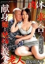 禁断介護 肉体を求め合う献身嫁と絶倫の義父老人 篠原由香子
