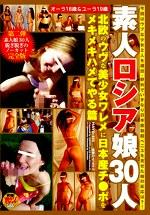 素人ロシア娘30人オーラ18歳&ユーラ19歳 北欧のウヴな美少女ワレメに日本産チ○ポをメキメキハメてやる篇