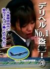 デリヘルNo.1盗○!(20)~千葉県成田市に現役スッチーが働く店があった!?