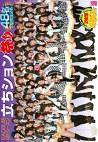 RADIX48 4thシーズン 立ちション祭り