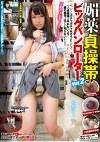 媚薬貞操帯×ビッグバンローター vol.2 大島美緒(21歳)職業:JD
