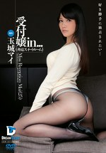 受付嬢in...(脅迫スイートルーム) Miss Reception Mai(25) 玉城マイ