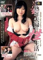 熟年夫婦の性生活 岡田京子 50歳