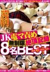 JK電マ責め 無制限絶頂記録 8名BEST