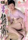 断りきれない還暦おっかさん 香川夕湖61歳 藤木静子