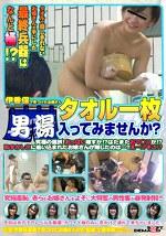 伊香保で見つけたお嬢さん タオル一枚 男湯入ってみませんか?