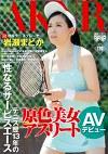 原色美女アスリート テニス歴13年の性なるサービスエース 現役テニスプレーヤー 岩瀬まどか AVデビュー