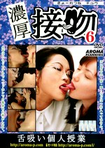 濃厚接吻6 ~舌吸い個人授業