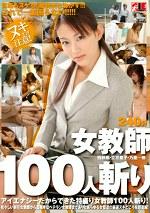 女教師 100人斬り