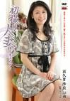 初撮り人妻ドキュメント 喜久井沙良 三十三歳