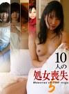 10人の処女喪失(5)