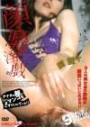 顔騎淫戯 02