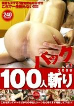 バック 100人斬り 2008