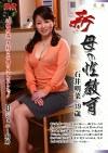 新 母の性教育 石井明菜 三十九歳