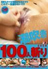 潮吹き 100人斬り 2008