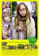 B級素人初撮り 040 「アナタごめんなさい」 廣瀬絢美さん 25歳 美容師(既婚)