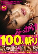 ぶっかけ 100人斬り 2008
