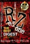 Red Zone THE BEST ダイジェスト