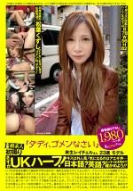 B級素人初撮り 041 「ダディ、ゴメンなさい」 来生レイチェルさん 23歳 モデル