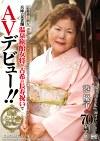 兵庫の某老舗温泉旅館女将が古希の長寿祝いでAVデビュー 港優子 70歳