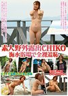 素人野外露出CHIKO 海水浴場で全裸羞恥