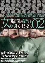 女の股間を濡らすKISS 02