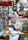 【盗撮】睡眠薬レイプ 違法診療の一部始終